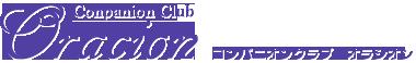 新潟・群馬コンパニオンクラブオラシオンおよびグループのサイトです。