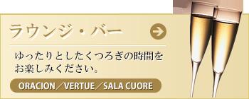 ウンジ・バー ORACION/VERTUE/SALA CUORE