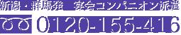 新潟・群馬発 宴会コンパニオン派遣TEL.025-250-4116