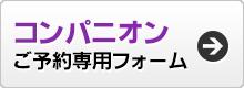 コンパニオンご予約専用フォーム